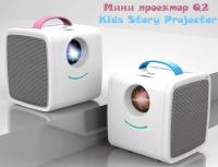 Детский проектор LED Kids Story Mini Q2