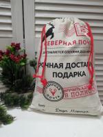 Мешок для подарков от деда мороза 30х20