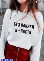 Кофточка БЕЗ ПАНИКИ Я - НАСТЯ белая SV