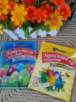 Пищевые краситель для яиц РОКОС 5 цветов