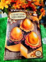 Набор для декорирования пасхальных яиц ЗОЛОТАЯ ХОХЛОМА