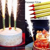 Фонтан для торта упаковка из 4 шт 12 см 08-16