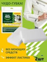 Меламиновая губка для посуды (эффект ластика) 2шт 9100/07