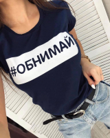 Футболка Обнимай SIZE plus dark blue 115
