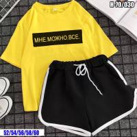 Шорты и футболка желтая SIZE PLUS Мне можно всё SV