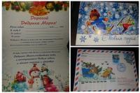 Письмо Деду Морозу в конверте