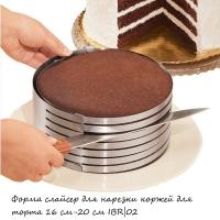 Форма слайсер для нарезки коржей для торта 16 см-20 см