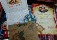 Письмо от Деда Мороза, диск, Похвальная грамота
