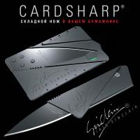 Визитка-Нож в Вашем бумажнике