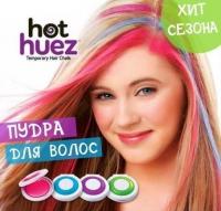 Мелки для волос набор из 4 цветов