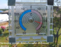 Термометр оконный биметаллический квадратный 09100.5