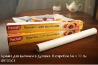 Бумага для выпечки в духовке 6м х 30 см 09100.03