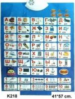 Говорящая азбука-плакат на стену ALI