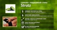 Ортопедические стельки супинаторы Strutz 010 IBR