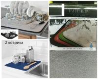 Набор из 2х ковриков для сушки посуды