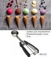 Ложка механическая для мороженого, 5 см