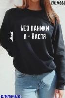 Кофточка БЕЗ ПАНИКИ Я - НАСТЯ черная SV