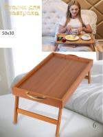 Столик для завтрака в постель 50х30