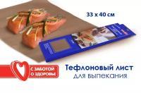 Тефлоновый лист для выпекания KUX07