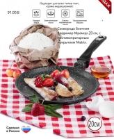 Сковорода блинная Владимир Мрамор 20 см, с противопригарным покрытием Matrix