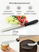 Кондитерский шпатель-Лопатка для торта 27см