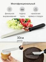 Кондитерский шпатель-Лопатка для торта 30 см
