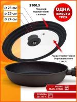 Универсальная крышка с силиконовым кольцом под 3 размера посуды 24-26-28