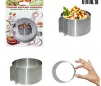 Форма кулинарная для выкладки салатов 09100.18