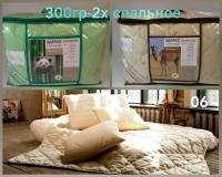 Стеганое одеяло 2х спальное 300гр/06 Новая цена