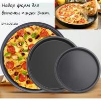 Набор форм для выпечки пиццы 3шт 09100.35 НОВАЯ ЦЕНА