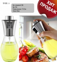 Дозатор для масла и уксуса, вина, лимоного сока 200мл