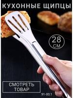 Щипцы кухонные 28см 91-00.1