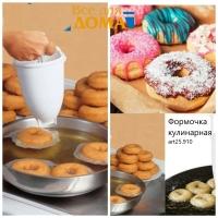 Дозатор для приготовления пончиков Мастер пончик