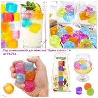 """Лед многоразовый для напитков """"Яркие кубики"""", 6 шт"""