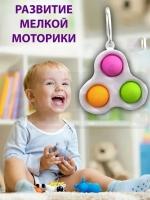 Антистресс игрушка-брелок Simple Dimple тройной